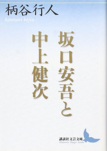 坂口安吾と中上健次 (講談社文芸文庫)