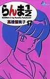 らんま1/2〔新装版〕(17) (少年サンデーコミックス)