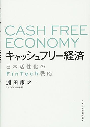 キャッシュフリー経済 日本活性化のFinTech戦略の詳細を見る