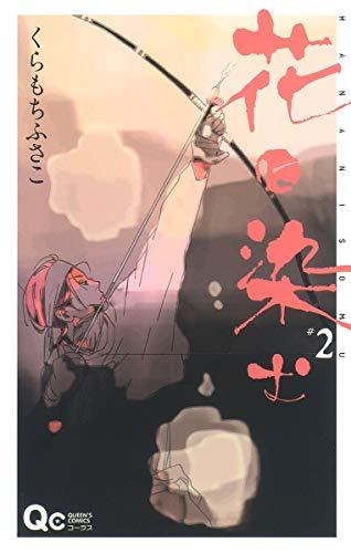 花に染む 2 (クイーンズコミックス)の詳細を見る
