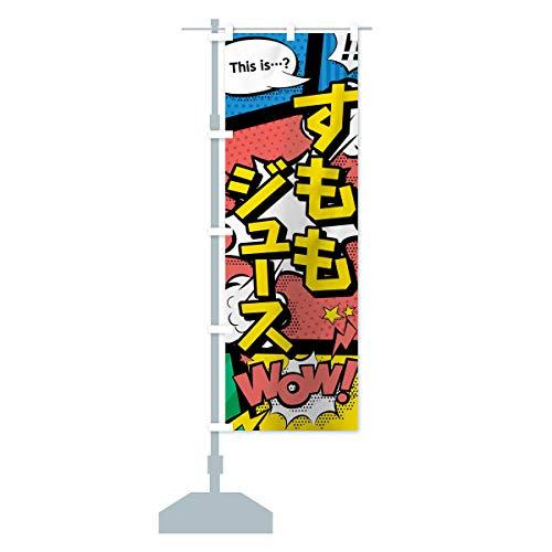すももジュース のぼり旗(レギュラー60x180cm 左チチ 標準)
