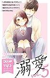 溺愛 別フレ×デザートワンテーマコレクション vol.5 (デザートコミックス)