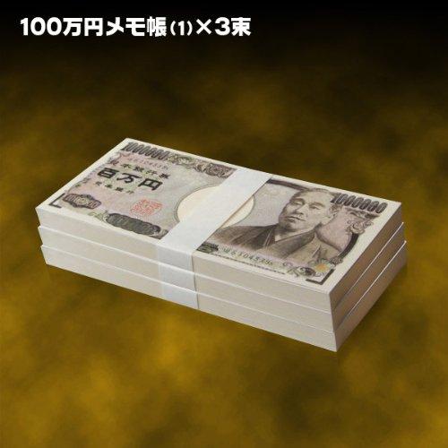 【ノーブランド品】【100万円グッズ】 新型 百万円札 メモ帳 3冊