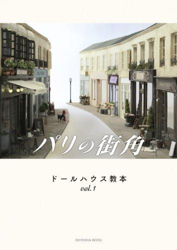 ドールハウス教本vol.1 「パリの街角」 (亥辰舎BOOK ドールハウス教本 vol.1)