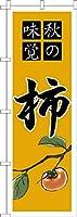 既製品のぼり旗 「柿」かき 秋の味覚 短納期 高品質デザイン 600mm×1,800mm のぼり