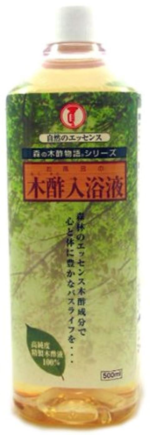 悪化させる哀れな生態学木酢入浴液 500ml