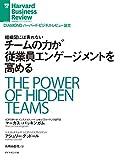 チームの力が従業員エンゲージメントを高める DIAMOND ハーバード・ビジネス・レビュー論文