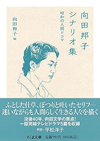 向田邦子シナリオ集 ――昭和の人間ドラマ (ちくま文庫)