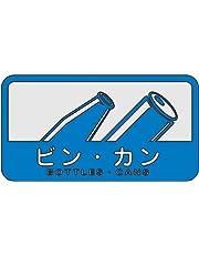 山崎産業 ゴミ箱用 分別シール C 幅12.7cm×高さ6.8cm ビン カン 109838