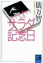 表紙: サラダ記念日 (河出文庫)   俵万智