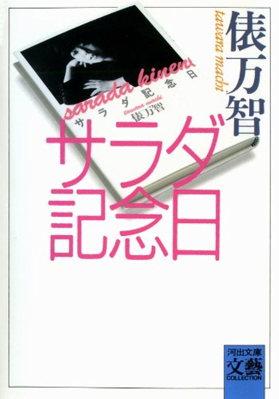 拳逸話鑑定サラダ記念日 (河出文庫)