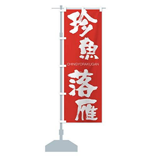 珍魚落雁 のぼり旗 サイズ選べます(コンパクト45x150cm 左チチ)