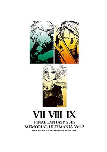 ファイナルファンタジー 25thメモリアル アルティマニア Vol.2 (デジタル版SE-MOOK)