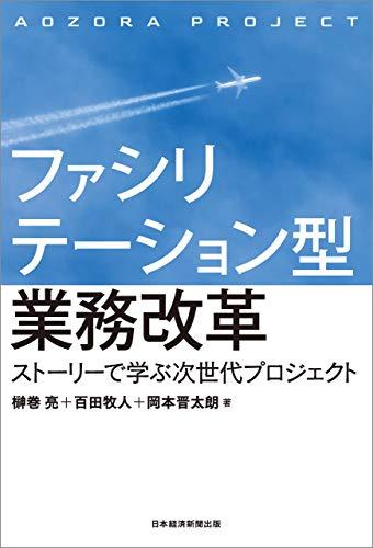 ファシリテーション型業務改革 ストーリーで学ぶ次世代プロジェクト (日本経済新聞出版)