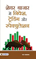 Share Bazar Mein Nivesh, Trading Aur Speculation