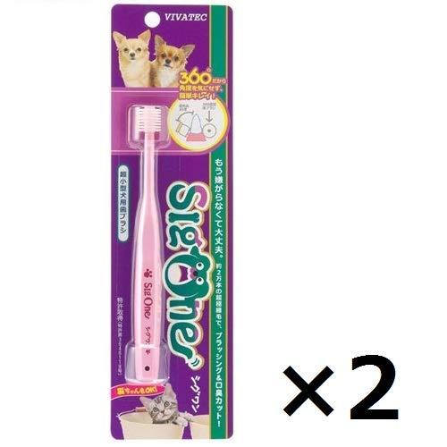 【2本セット】シグワン 超小型犬用歯ブラシ