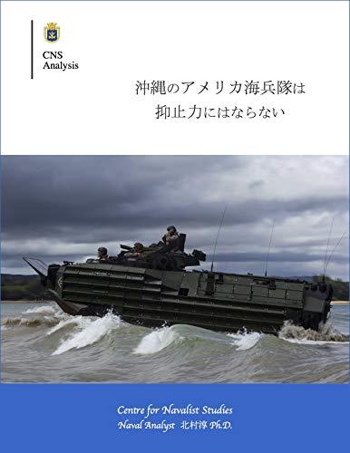 沖縄のアメリカ海兵隊は抑止力にはならない CNS Analysis