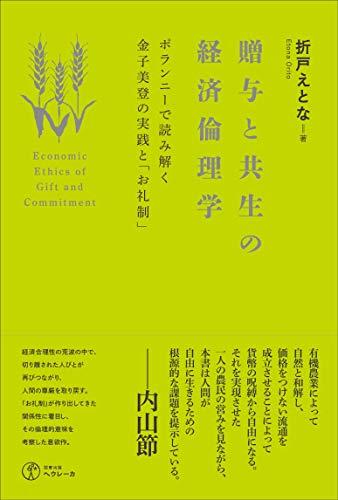 贈与と共生の経済倫理学――ポランニーで読み解く金子美登の実践と「お礼制」