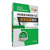中医执业医师资格考试历年真题解析(第九版)(2021国家医师资格考试用书)