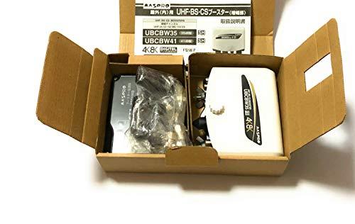 マスプロ電工 4K/8K放送対応用 UHF・BS・CSブースター 35dB型 B06XGN6T2C 1枚目