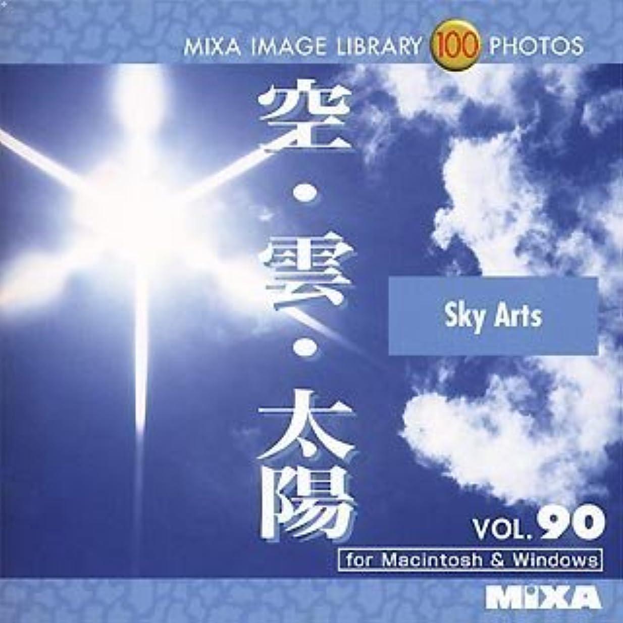 ジョイント続ける膜MIXA Image Library Vol.90「空?雲?太陽」