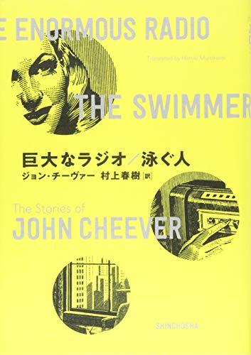 巨大なラジオ / 泳ぐ人