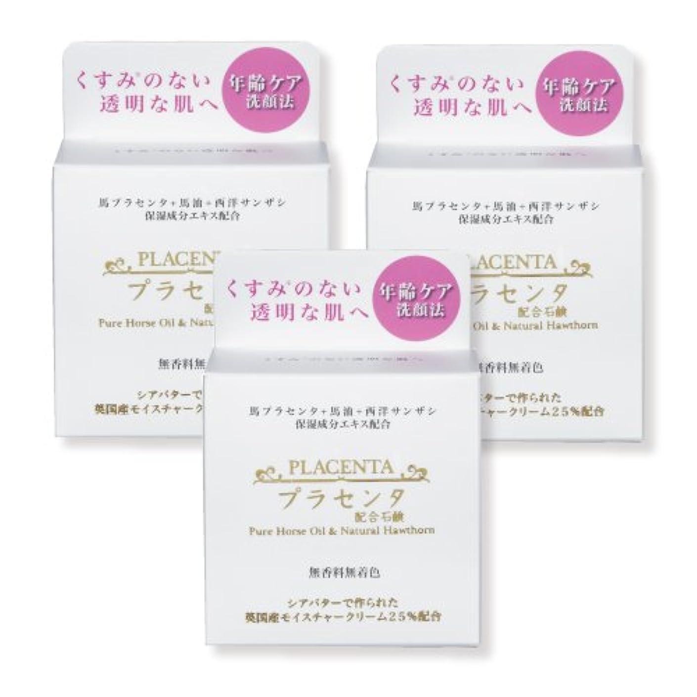 スキップ起きている知らせる【3個セット割】プラセンタ+馬油+西洋サンザシ配合石鹸 抗糖化を目指した年齢ケア洗顔