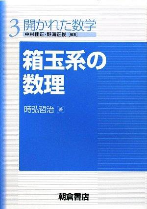 箱玉系の数理 (開かれた数学)