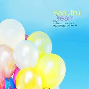 아름다운 꿈