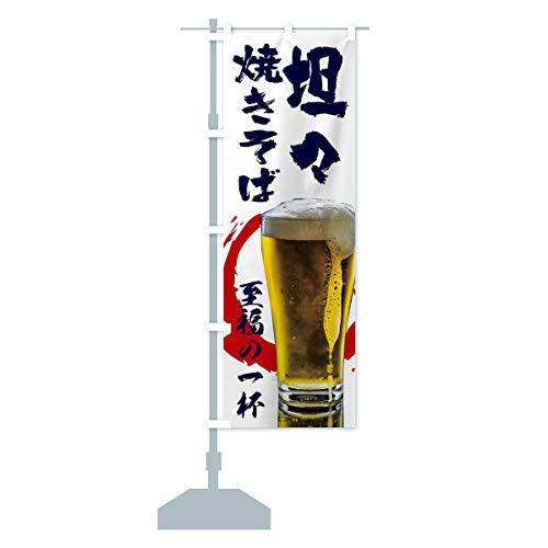 坦々焼きそば のぼり旗 サイズ選べます(ショート60x150cm 左チチ)