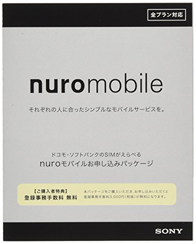【事務手数料3,300円(税込)が無料】nuroモバイル エントリーパッケージ docomo/softbank/au対応の格安SIM 全プラン適用