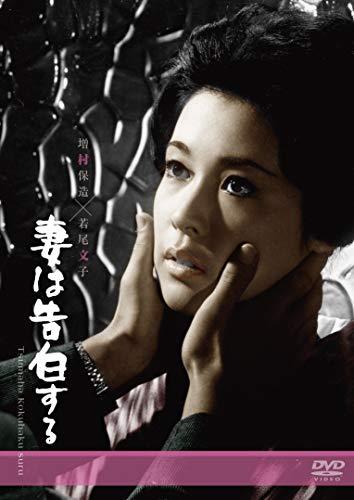 妻は告白する [DVD] - 若尾文子, 川口浩, 小沢栄太郎, 馬渕晴子, 根上淳, 増村保造