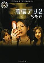 表紙: 着信アリ 2 (角川ホラー文庫)   秋元 康