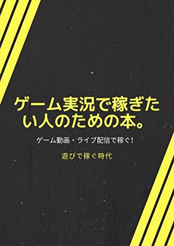 ゲーム実況で稼ぎたい人のための本。