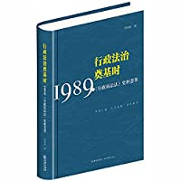 When the administrative law foundation: 1989 Administrative Procedure Law meta-historical(Chinese Edition)