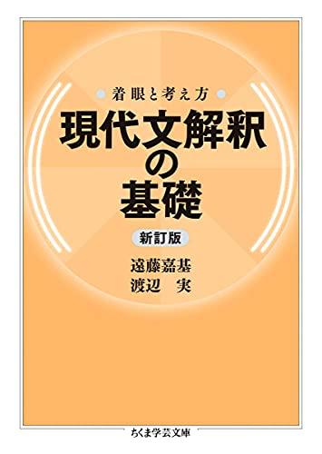 着眼と考え方 現代文解釈の基礎 (ちくま学芸文庫)