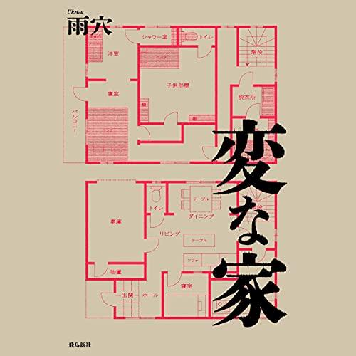『変な家』のカバーアート