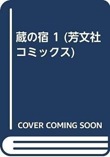 蔵の宿 1 (芳文社コミックス)