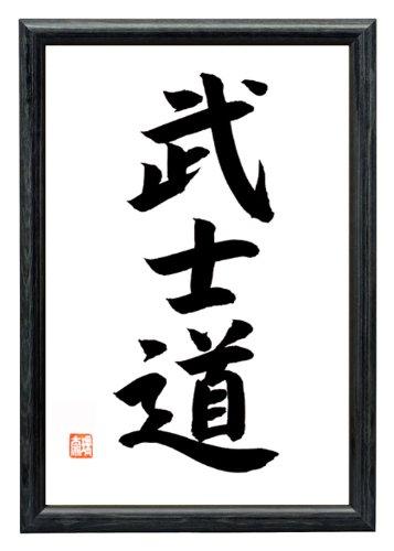 Japan-Shop-Yumeya Bushido Original japanische Kalligraphie in Holzrahmen Schwarz 32 x 22 cm