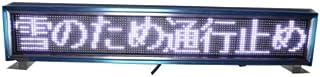 屋外 用 8文字 F5 白色 防滴 LED 電光掲示板 (足金具付) 日本製