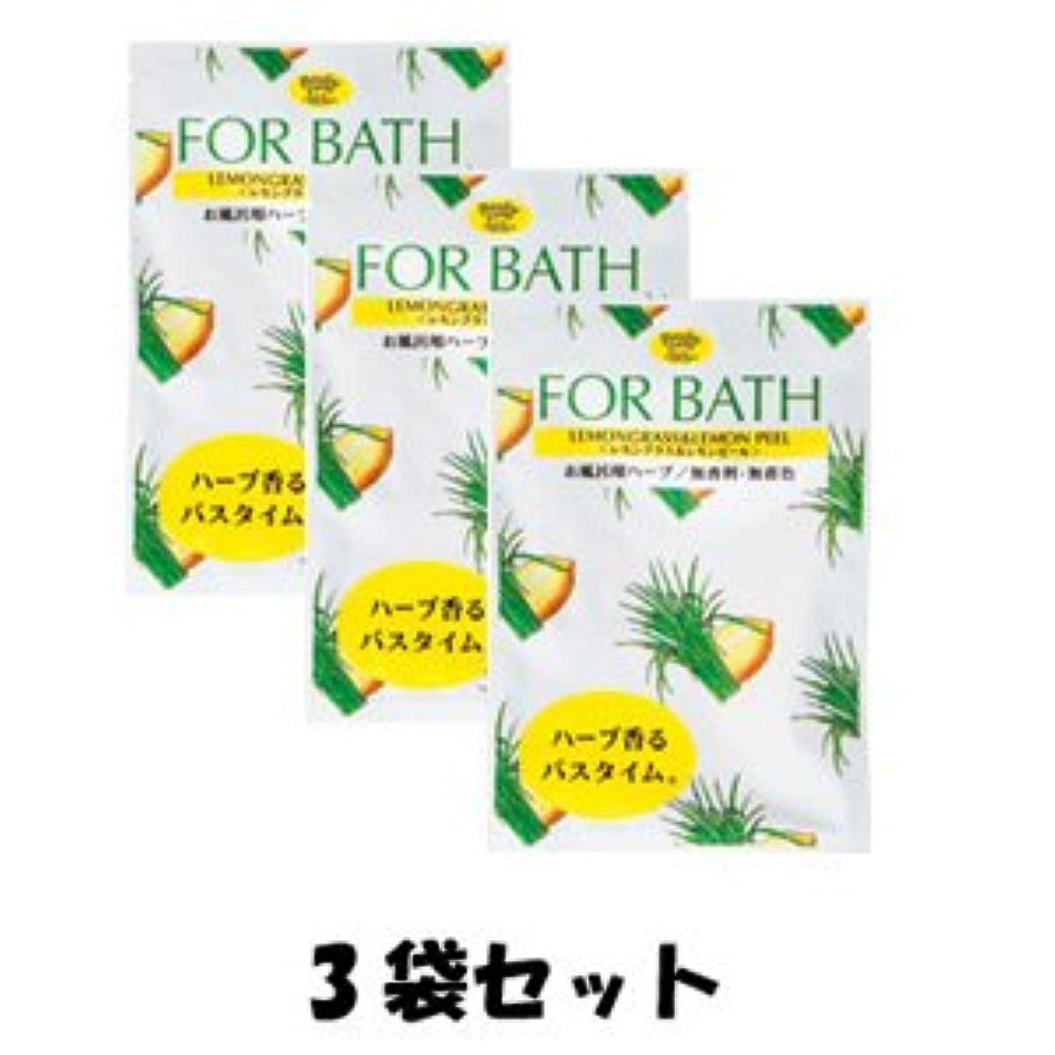 定義する最大の受動的フォアバス レモングラス&レモンピール 3袋セット 天然ハーブ使用
