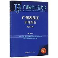 广州农民工蓝皮书:广州农民工研究报告(2019)