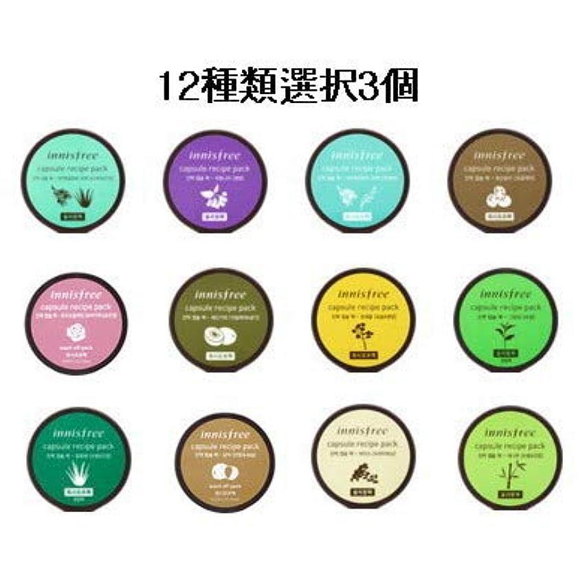 カード鳴らすフライカイト【innisfree(イニスフリー)】津液カプセルパック10ml×3個 (12種類選択3個) [並行輸入品]