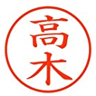 「高木」スマート印鑑 世界最薄の携帯印鑑 100-0070