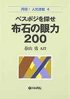 ベスポジを探せ 布石の眼力200 (再現!人気連載)