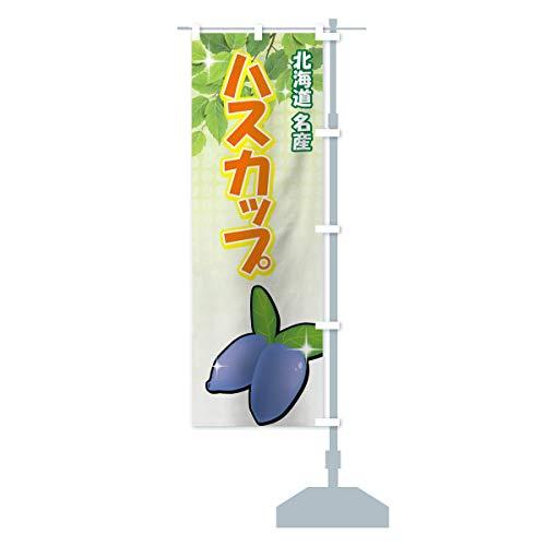 ハスカップ のぼり旗 サイズ選べます(コンパクト45x150cm 右チチ)