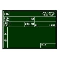 SE-M7 ACE 工事用黒板(SE標準スチールタイプ)グリーン 500×700mm ヨコタイプ 神奈川県タイプ