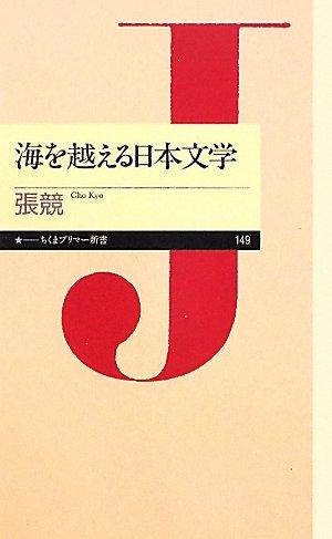 海を越える日本文学 (ちくまプリマー新書)