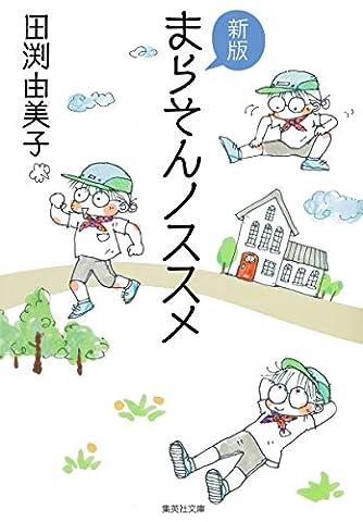 新版 まらそんノススメ (集英社文庫(コミック版))