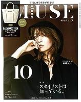 otona MUSE(オトナミューズ) 2020年 10 月号